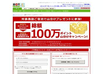 【楽天トラベル】宿泊予約で総額100万ポイント山分けキャンペーン
