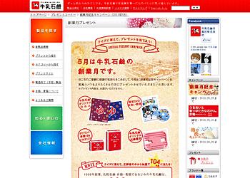 【牛乳石鹸】5月は牛乳石鹸の創業の月、クイズに答えて104名に素敵な品をプレゼント
