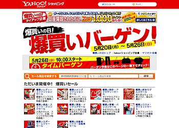【Yahoo!ショッピング】爆買いの日!爆買いバーゲン!5/26はポイントアップ!ホテル・旅館のご予約で最大20倍!