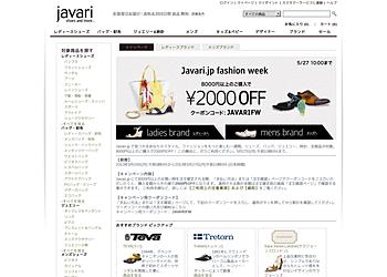 【Javari】【ファッションウィーク】8000円以上購入&クーポンコード入力で2000円OFF!