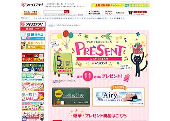 【アイリスプラザ】日本テレビ系情報番組ヒルナンデスで紹介された大人気のサイクロンクリーナーなど、合計11名様に豪華商品をプレゼント