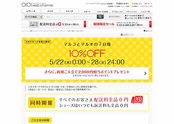 【マルイウェブチャネル】マルコとマルオの7日間 10%OFF!!同時開催すべてのお客さま配送料全品0円