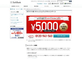 【ソフトバンク】ホワイトBBに、新規でオンラインから申し込むと先着5,000名さまに5,000円キャッシュバック.