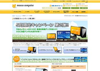 【マウスコンピューター】デスクトップパソコンでメモリ&ハードディスク&電源のトリプル無償アップグレードキャンペーン!