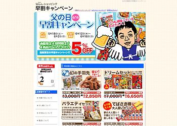 【世界の山ちゃん】父の日早割キャンペーン!4種類の商品が5%引きで購入できる!