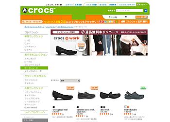 【クロックス】オンラインショップ限定 返品無料キャンペーンほかクロッグ&メリージェーン2足以上でジビッツ&アクセサリー30%OFF