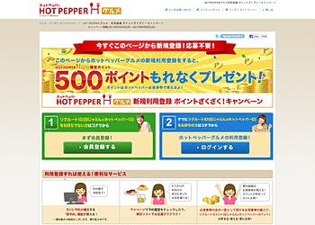 【ホットペッパーグルメ】新規利用登録された皆様にHOT PEPPERグルメ 限定ポイント(500ポイント)をもれなくプレゼントしています。