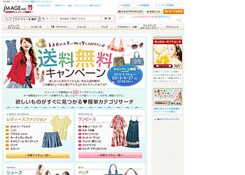 【イマージュネット】レディースファッションを買うなら今がチャンスの送料無料キャンペーン!