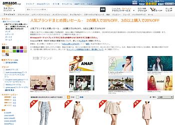 【Amazon.co.jp】人気ブランドまとめ買いセール - 2点購入で10%OFF、3点以上購入で20%OFF