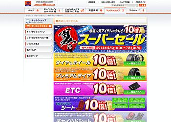 【オートバックス】【夏のスーパーセール】厳選人気アイテムが今ならポイント10倍!