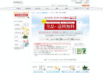 【ファンケルオンラインショップ】インターネット限定の全品送料無料キャンペーン中です。気になった商品があれば今がチャンス!