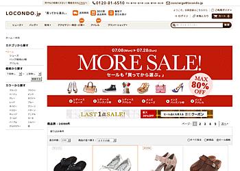 【ロコンド】[MORE SALE] 最大80%OFF! セールも買ってから選ぶ!!