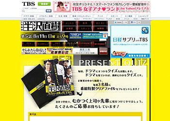 【TBS】ドラマ半沢直樹の番組特製クリアファイルを3名様にプレゼント