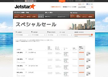 【Jetstar】[スペシャルセール] ビジネスクラスセールは8月11日午後23時までです。