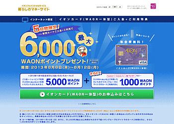 【イオンカード】インターネット限定 カード入会+利用で最大6,000WAONポイントプレゼントキャンペーン
