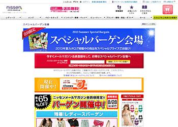 【ニッセン】最大65%OFFのレディースバーゲン開催中!メールマガジン会員になって今すぐ参加!