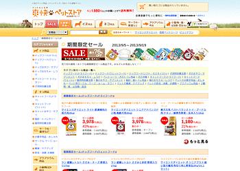 【爽快ペットストア】人気のペット用品が最大76%OFFの期間限定セール開催中!
