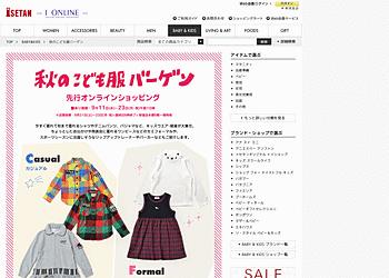 【伊勢丹オンラインショッピング】「秋のこども服バーゲン 先行オンラインショッピング」シャツ・パジャマ・ワンピースなどをバーゲン価格で紹介。