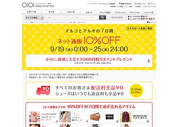 【マルイ】ネット通販10%OFF!さらにエポスカード新規ご入会で2000円相当のポイントプレゼント