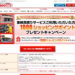 【Goo-net車検 】サイトから車検の見積り・予約をした後、専用フォームから応募すると、ショッピングポイントが付与される。