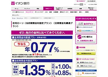 【イオン銀行】住宅ローン全期間金利優待プランが今なら0.77%になるキャンペーン