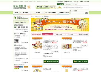 【山田養蜂場】対象となっているハチミツ・自然食品や健康食品を期間内に注文すると送料無料の特別価格で購入可能
