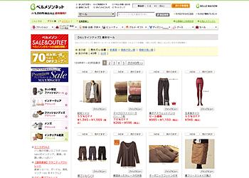 【ベルメゾンネット】レディースファッションがMAX75%OFFの週末セール開催!