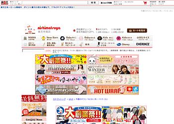 【nishimatsuya 楽天市場店】年に1度の特別セール!大創業祭!!お買い得商品耳より情報!セール価格+おまけつき