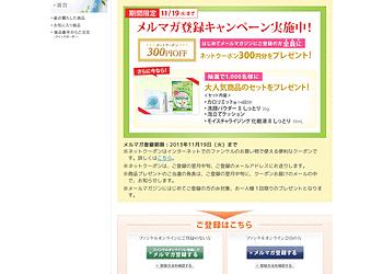 【ファンケル】はじめてメルマガ登録でネットクーポン300円分プレゼント