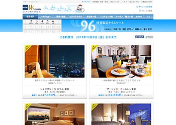 【一休.com】高級ホテル、高級旅館が96時間限定の特別価格。一休の通常のお得な価格よりさらに最大47%OFF!