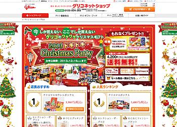 【グリコネットショップ】2013ドキドキクリスマスパーティー!クリスマスギフトのお申し込みを期間限定で承ります