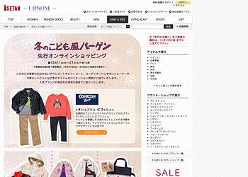 【ISETAN ONLINE】冬のこども服バーゲン、店舗開催より先行してオンラインショップで開催