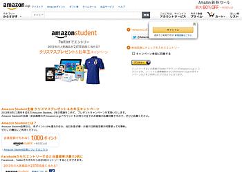 【Amazon.com】Twitterでエントリー 2013年の人気商品が2013名様に当たる!