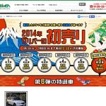 【Gulliver】初売りキャンペーン 「初売り特選車の販売・選べる福袋」を全国の店舗で実施します