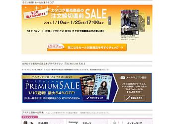 【ベルメゾンネット】『スタイルノート 秋号』『すむとこ 秋号』カタログ掲載商品が最大55%OFF!