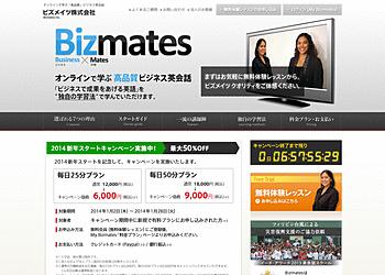 【オンライン英会話ビズメイツ】「2014新年スタートキャンペーン」として最大50%オフでビジネス英会話が学べます!