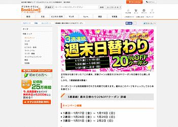 【BookLive】3週連続!週末日替わり20%OFFクーポン配布中! 対象商品が割安で買える!
