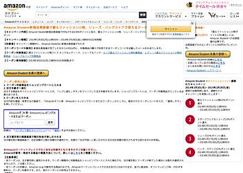 【Amazon.co.jp】Amazon Student 冬のファッションフェア 週替わりキャンペーン第1弾 服&ファッション小物 ポイント10%