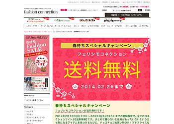 【フェリシモ】フェリシモコネクションが期間限定で送料無料!