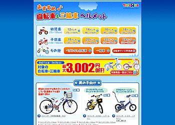 【トイザらス オンラインストア】おすすめ♪自転車・三輪車・ヘルメット 最大3002円OFF