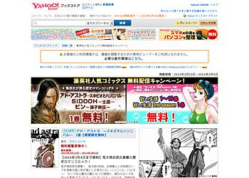 【Yahoo!ブックストア】集英社人気コミックス無料配信キャンペーン!