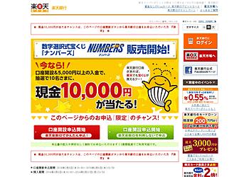 【楽天銀行】キャンペーンページから新規に口座を開設し5千円以上入金された方の中から10名様に現金1万円が当たる