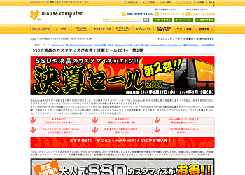 【マウスコンピューター】高速SSDや液晶のカスタマイズがお得! 決算セール2014 第2弾 開催中!!