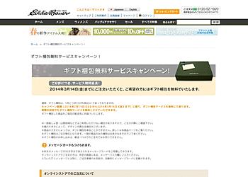 【エディー・バウアー オンラインストア】通常、ギフト梱包は1件につき350円(税込)のところギフト梱包サービスが無料!