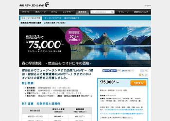 【ニュージーランド航空】春の早期割引 - 燃油込みでオドロキの価格 –