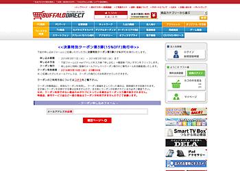 【バッファローダイレクト】決算特別クーポン第3弾! クーポン利用で15%OFFキャンペーン実施中