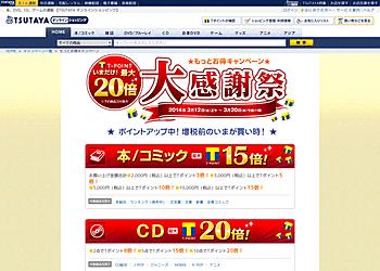 【TSUTAYA オンラインショッピング】もっとお得キャンペーン! 大感謝祭!対象商品を購入するとポイントが10倍以上! 安売りも!