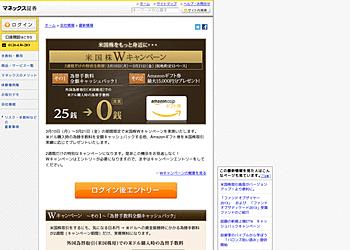 【マネックス証券】米国株Wキャンペーン! 取引手数料キャッシュバックやアマゾンギフト券が貰える!