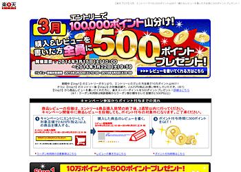 【楽天BLOG】10万ポイント山分け&購入・レビュー記入者全員に500ポイント還元キャンペーン