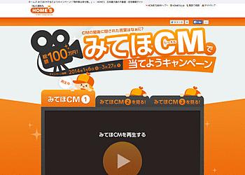 【ホームズ】みてほCMで当てようキャンペーン!100名様にAmazonギフト券1万円分をプレゼント!